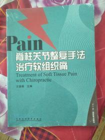 脊柱关节整复手法治疗软组织痛