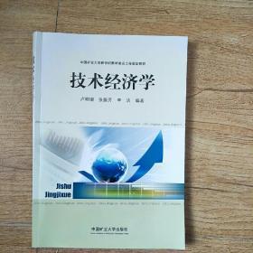 中国矿业大学新世纪教材建设工程资助教材:技术经济学