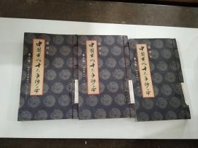 中国古代十大手抄本  3,7,10(3本合售)