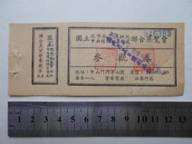 """民国门票【1948年""""国立北平故宫博物院,中央博物院筹备处""""联合展览会参观劵】南京`"""