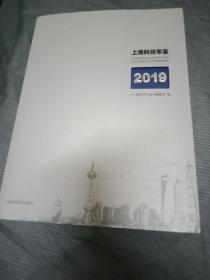 上海科技年鉴2019