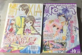 正版    花年:飞霞(2010.01.上半刊+下半刊)2本合售