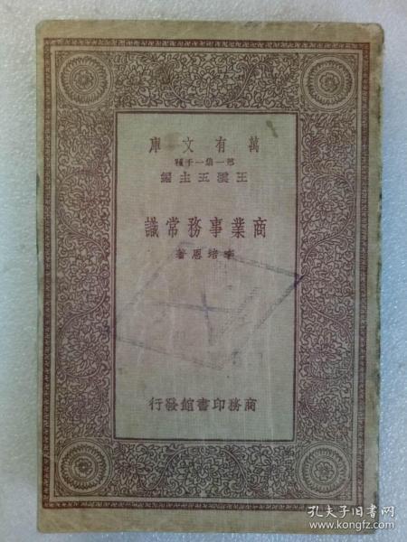 万有文库《商业事务常识》 1933年12月 一版一印