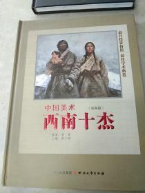 中国美术:西南十杰