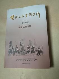 双流文史资料选辑.第18辑