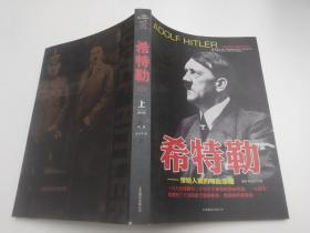 希特勒:惨绝人寰的嗜血恶魔 上