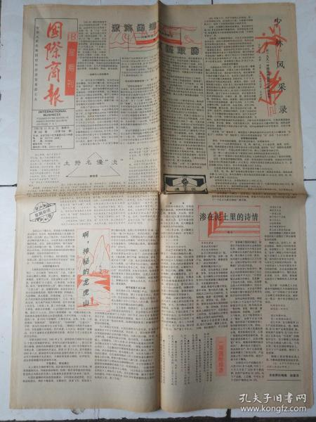 国际商报90年12月4、91年12月15,92年7月5、11.8