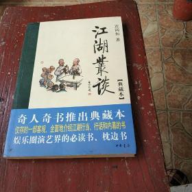江湖丛谈/典藏本