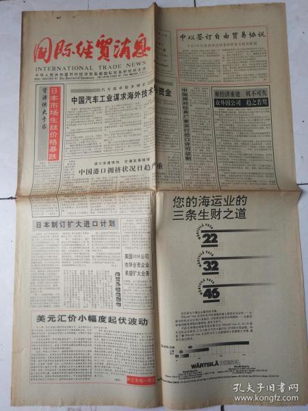 国际经贸消息92年8月2日