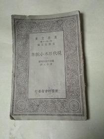 现代日本小说集(二)