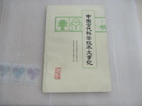 中国科学技术大事记