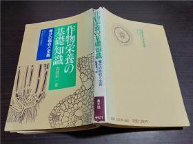 原版日本日文 作物栄养の基础知识-养分の吸收と生长- 高桥英一著 农山渔村文化协会 昭和57年 32开平装