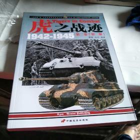 虎之战迹 1942-1945:第二卷