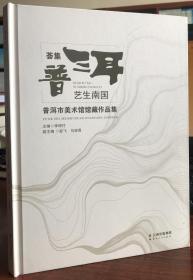 荟集普洱.艺生南国:普洱市美术馆馆藏作品集李琛竹