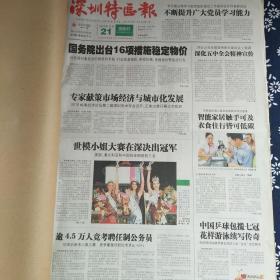深圳特区报 2010年11月(21-30日)