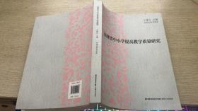 福建省中小学提高教学质量研究
