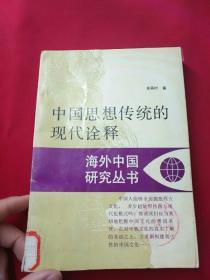 海外中国研究丛书-中国思想传统的现代诠释