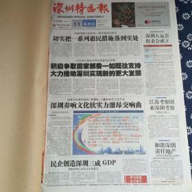 深圳特区报 2010年3月(11-20日)