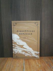 近百年中日闗系研讨会论文集