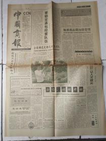 中国商报90年12月4、91年12月24、94年9月28、95年8月20、21