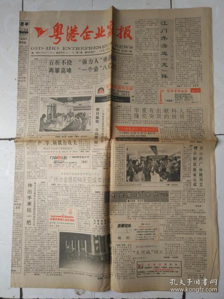 粤港企业家报92年11月25