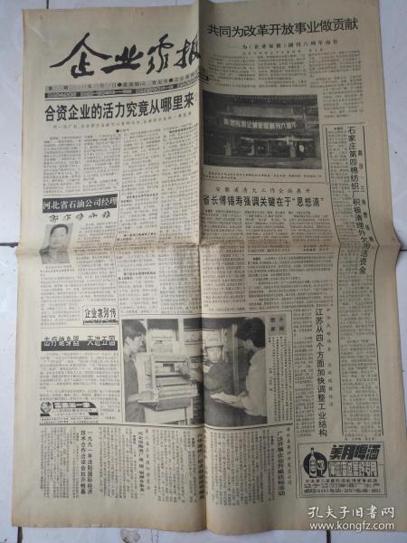 企业家报91年10月21