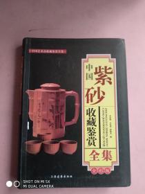 中国紫砂收藏鉴赏全集(全彩版)