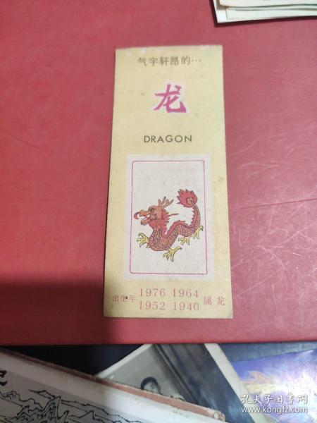八十年代生肖卡一张  龙姓生肖卡一张