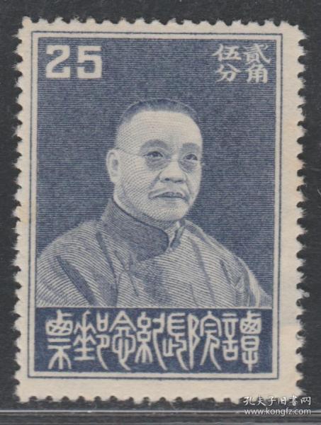【民国纪念邮票DF-H 民纪9 谭院长L25分新票】