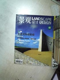 景观设计 2009 32