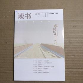 读书 2009、11