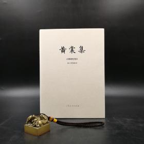 黄裳集·《前尘梦影新录》毛边本(布面精装,一版一印)赠刘运来设计编号藏书票一枚(布面精装,一版一印)