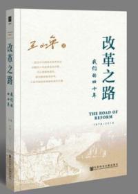 正版图书 社科文献 改革之路:我们的四十年 王小鲁 著 见证四十年来改革开放的重大决策和重大事件