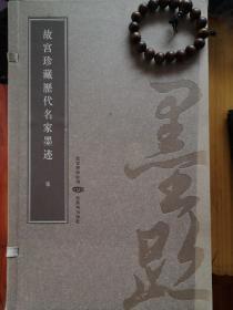 故宫珍藏历代名家墨迹(全套)