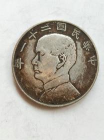 处理价老银元600一枚 中华民国二十一年金本位币