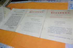 衢州市党史资料征集工作通讯 1985年总第二十九期、 总第三十期、 总第三十一期、   油印三册书合让书品见图!