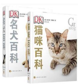 上海文艺 宠物百科全书 套装共2册 DK名犬百科+DK猫咪百科 [英] 布鲁斯弗格尔著 介绍猫咪和狗狗种类饲养生活习性等书籍