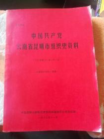云南省昆明市组织史资料(初稿)