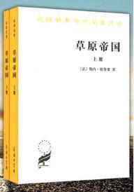 商务印书馆 汉译世界学术名著丛书 历史地理类:草原帝国(套装上下册)[法] 勒内格鲁塞(Grousset R)著