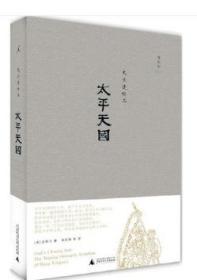 理想国史景迁作品:太平天国 史景迁著 广西师范大学出版社
