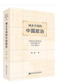 正版图书 社科文献 城乡差别的中国政治 徐勇 著 社会科学文献出版社