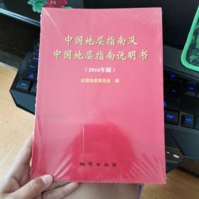 中国地层指南及中国地层指南说明书(2016年版) 地质出版社(全新未开封)
