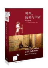 三联新知文库37:神祇 陵墓与学者:考古学传奇(新版)德 CW策拉姆著