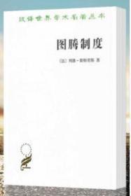 正版图书 商务印书馆 汉译世界学术名著丛书 政治法律社会学: 图腾制度 斯特劳斯 著