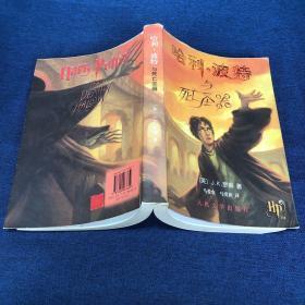 哈利•波特 与死亡圣器