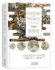 BBC世界史(彩色插图版) 讲述人类文明5000年兴衰 后浪汉青堂 世界历史书籍 世界史(英)安德鲁马尔著