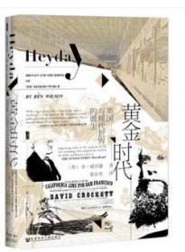 正版 社科文献 甲骨文丛书:黄金时代 英国与现代世界的诞生 [英]本·威尔逊 著