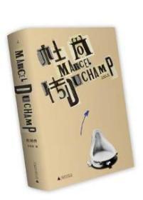 正版 理想国: 杜尚传(第二版) 广西师范大学出版社 杜尚传记