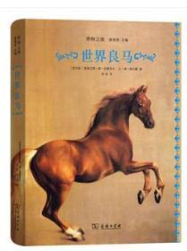 商务印书馆 世界良马(博物之旅) 雷奥尼德·德·西蒙诺夫 著 一览19世纪世界名马,见证马的演化史