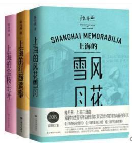 正版 上海文艺 陈丹燕上海三部曲:上海的风花雪月+上海的金枝玉叶+上海的红颜遗事 套装全3册 正版书籍